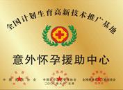 中国医师协会―上海唯一技术支持单位