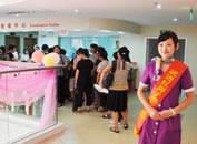 上海市妇科医院收费处